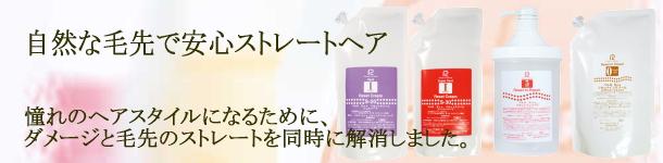 カラー毛対応ストレート&縮毛矯正剤
