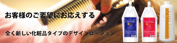 システアミン配合。化粧品タイプのデザインローション