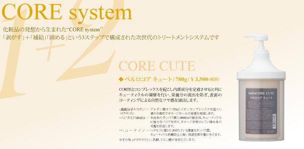 CORE CUTE