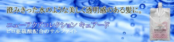 ピロ亜硫酸配合のサルファイト。アクアコレクション キュアード