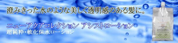 超純粋・軟化保水ローション。アシストローション