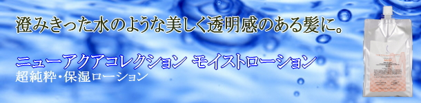 超純粋・保湿ローション。アクアコレクション モイストローション